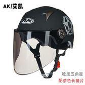 全館83折 AK艾凱頭盔男電動車半盔帽女半覆式夏季防曬茶鏡片夏盔雙鏡