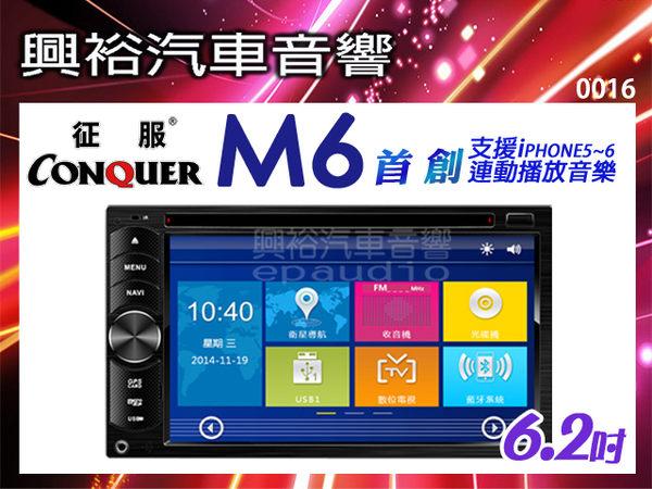 【CONQUER】征服M6通用型6.2吋數位彩色液晶全觸控DVD主機