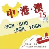 《中港澳網卡》15天中國、香港、澳門通用網卡/中港澳卡/中國網卡/澳門網卡/香港上網/大陸上網