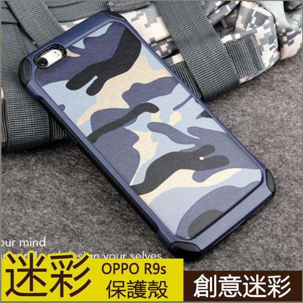 創意迷彩 OPPO R9 s plus 手機殼 保護套 硅膠套 oppo R9 s 5.5 6.0 手機套 保護殼 外殼 防摔 個性