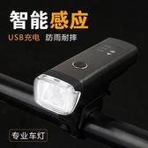 自行車前燈充電腳踏車強光手電筒防雨超亮夜騎led燈 萬客城