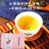《大酉茶業~大有經典》四季春茶●150g超值平置盒裝茶葉
