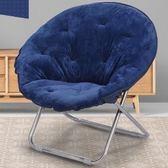 懶人椅月亮椅折疊椅太陽椅休閑躺椅宿舍椅午休懶人沙發椅 zm1163『男人範』