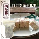 阿聰師.口口芋頭牛軋糖(250g/袋,共2袋)奶蛋素﹍愛食網