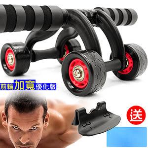 前輪加寬!!四輪健美輪(送煞車板+跪墊)培林軸承健腹輪緊腹輪.靜音健腹機健腹器.腹肌滑輪助力滾輪