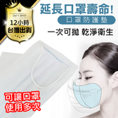 【拋棄式口罩防護墊 台灣製】口罩內襯 口罩墊片 兒童口罩 拋棄式口罩內襯墊 口罩護墊 大人口罩