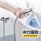 馬桶噴槍 馬桶噴槍水龍頭婦洗器噴頭廁所衛生間水槍伴侶沖洗器家用高壓增壓
