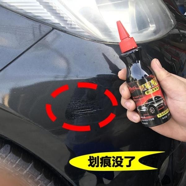 去痕劑 汽車劃痕修復神器車漆蠟拋光去痕黑色臘深度研磨劑漆面刮痕補漆筆 風馳
