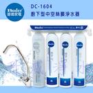Buder DC-1604 廚下型中空絲膜淨水器