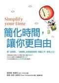 (二手書)簡化時間,讓你更自由:跟「沒時間」、「趕時間」的煩惱說掰掰,輕鬆工作,享受..