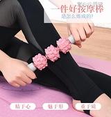 狼牙棒按摩手持滾輪肌肉放鬆滾軸瑜伽健身瑯琊搟腿棒YYJ【618特惠】