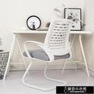 電腦椅 家用工作椅子寫字學生會議簡約靠背可調節宿舍辦公弓形網椅