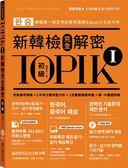 TOPIK I新韓檢完全解密:初級