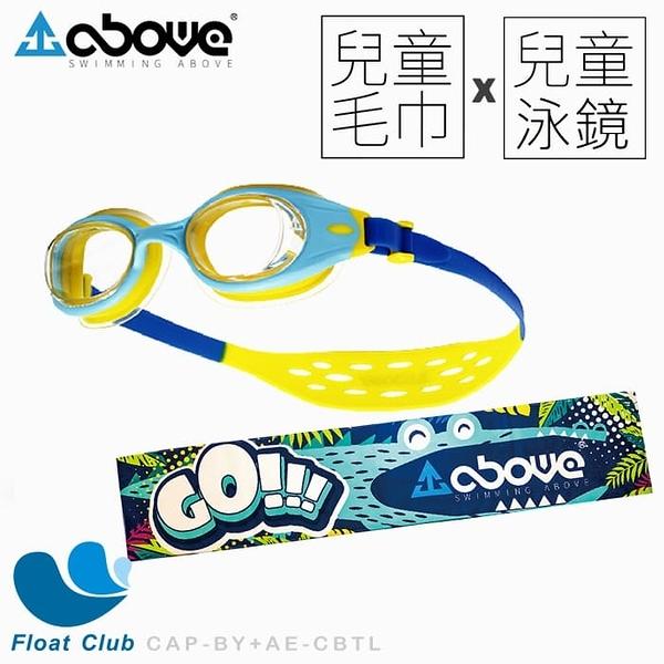 ABOVE Cubit AIR PLUS+ 幼兒款氣墊平光泳鏡+兒童毛巾 (100x19cm)