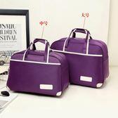 折疊手提旅行包男女裝衣服大容量行李包防水旅行袋旅游健身待產包