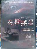 影音專賣店-F10-042-正版DVD*韓片【死期將至】-朴恩惠
