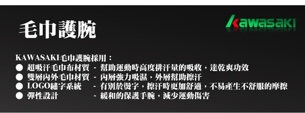 宏海體育 毛巾護腕 KAWASAKI 單入毛巾護腕 KDW75 (1個裝)
