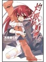二手書博民逛書店 《灼眼的夏娜5》 R2Y ISBN:9861740643│高橋彌七郎