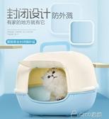 貓砂盆特大號全封閉式貓咪用品沙盆屎盆半封閉貓廁所YYP CIYO黛雅