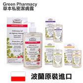 波蘭 Green Pharmacy 草本私密潔膚露 300ml 多款可選 私密清潔【小紅帽美妝】