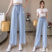 小雛菊刺繡牛仔褲 2020夏薄款女寬鬆垂感闊腿褲冰絲淺藍色褲子 JX540『優童屋』