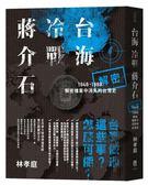 台海‧冷戰‧蔣介石:解密檔案中消失的台灣史1948-1988