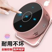 無線藍牙音箱小型可愛鋁合金屬超重低音炮iphone蘋果手機魅族通用外放揚聲擴音器☌zakka