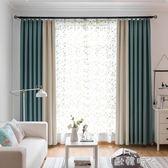 棉麻全遮光布臥室窗簾成品簡約現代送羅馬桿客廳遮陽隔熱北歐風格 歐韓時代