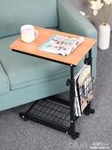 邊桌可行動茶幾邊幾升降懶人床邊桌沙?置物架電腦桌書桌  YYJ深藏blue