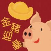 金豬迎春 滿千送百