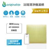 孔劉代言款Coway AP-0808KH 抗敏型(厚)【Original life】超淨化空氣清淨機濾網 長效可水洗