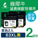 綠犀牛 for HP 2黑優惠組 NO.63XL/F6U64AA 高容量環保墨水匣 /適用HP DeskJet 1110/OJ 3830/OJ 4650/Envy 4520