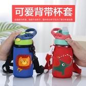 杯子隔熱套 兒童保溫杯套水杯套保溫壺保護套袋子背帶提繩保溫杯杯子套子通用 寶貝計書