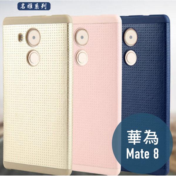 HUAWEI 華為 MATE 8 名雅系列 真皮 透氣防滑 全包 手機殼 保護殼 手機套 保護套 矽膠套