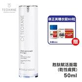 Teoxane 泰奧賽恩 胜肽賦活面霜(乾性膚質) 50ml(瑞士原裝進口貨) 專品藥局【2014501】