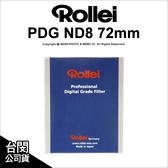 德國祿來 Rollei Pro Digital Grade PDG ND8 減光鏡 72mm 公司貨 濾鏡 Light Control 8★6期+免運★薪創數位