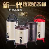 奶茶桶 不掉色烤漆商用不銹鋼奶茶桶炫彩奶茶桶豆漿咖啡雙層保溫桶果汁桶