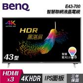 【BenQ】43型 4K HDR護眼大型液晶顯示器+視訊盒(E43-700)