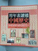 【書寶二手書T1/歷史_YEK】用年表讀通中國歷史_雷敦淵/ 楊士朋