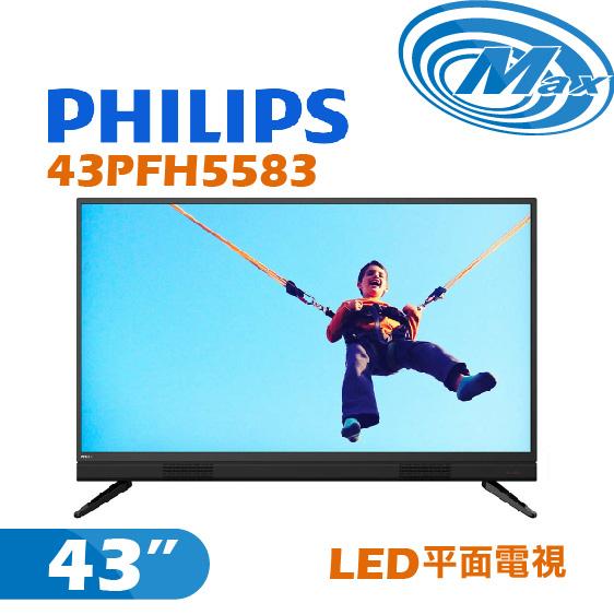 《麥士音響》 Philips飛利浦 43吋 FHD電視 43PFH5583