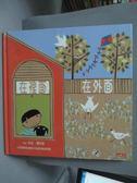 【書寶二手書T2/少年童書_WGF】在裡面.在外面_莉茲.博伊德