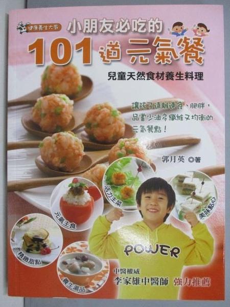 【書寶二手書T7/餐飲_YHU】小朋友必吃的101道元氣餐_郭月英