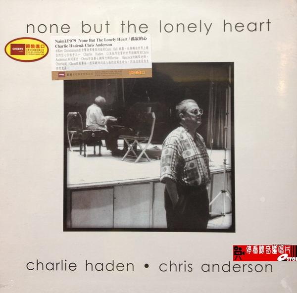 【停看聽音響唱片】【黑膠LP】None But The Lonely Heart / 孤寂的心 Charlie Haden & Chris Anderson