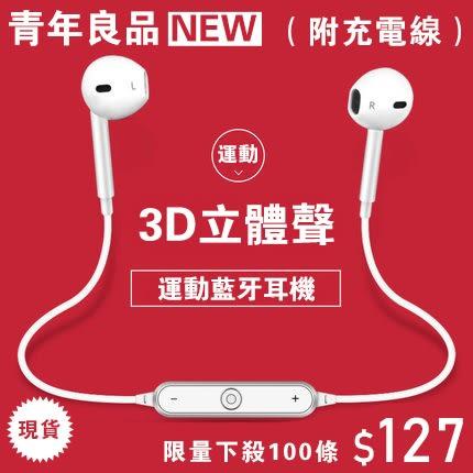 【限量一百條附充電線】藍芽耳機 運動4.1身歷聲無線耳塞式外貿爆款藍芽耳機