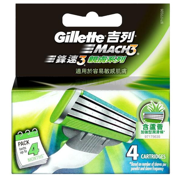 吉列 Gillette 鋒速3 親膚 系列 刀片(4刀頭裝)