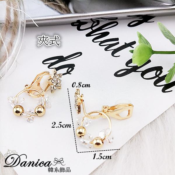 耳環 現貨 韓國氣質甜美星星圓圈水晶垂墜後掛耳針 夾式耳環 S93284 批發價 Danica 韓系飾品