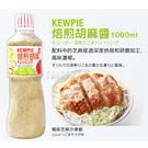日本Kewpie 焙煎胡麻醬 和風醬10...
