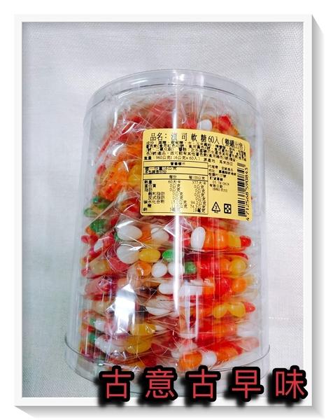 古意古早味 彎豆糖 (60包/罐) 懷舊零食 濱司軟糖 賓斯 雷根糖 賓司 多旺彩糖 豆豆糖 糖果