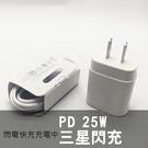 三星 25W PD (充電器/傳輸線)原廠 平輸 旅充 快充 閃充 S10 S9 Note9 Note10 A70 A80 s20