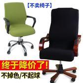 加厚辦公椅套電腦轉椅子套包凳老板椅套會議室座位彈力椅背扶手罩【店慶8折促銷】